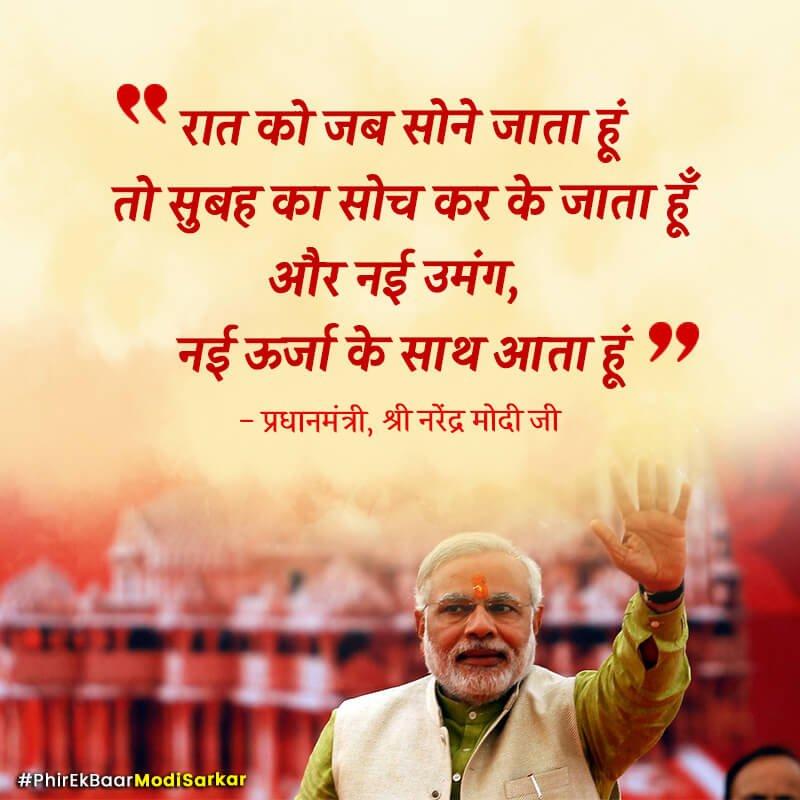 @narendramodi #ModiHiAayega  #NaMoForNewIndia  #NamoOnceMore #PhirEkBaarModiSarkar  #ModiMeinHaiDum #AbkiBaarChowkidar #PhirEkBaarModiSarkar  ভারত মাতা কি জয় भारत माता की जय Bharat Mata ki Jai ભારત માતા કી જય #MeraParivarBhajapaParivar #IndiaSaysNaMoAgain #BharatBoleModiModi #ModiAaGaya 🙏 https://t.co/u88tWF5MDu