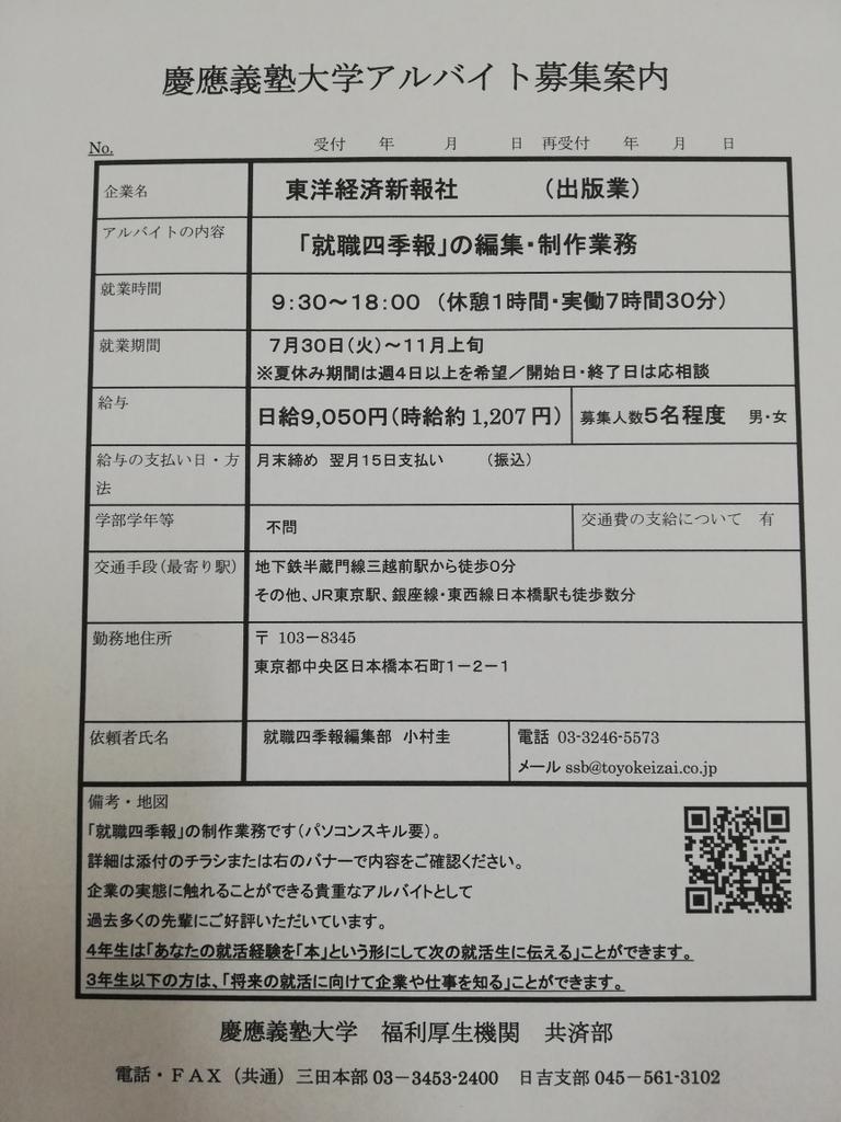 東洋経済新報社からのアルバイト求人です。就職四季報の編集作業を行うとのことなので興味がある方は企業様に直接ご連絡ください!