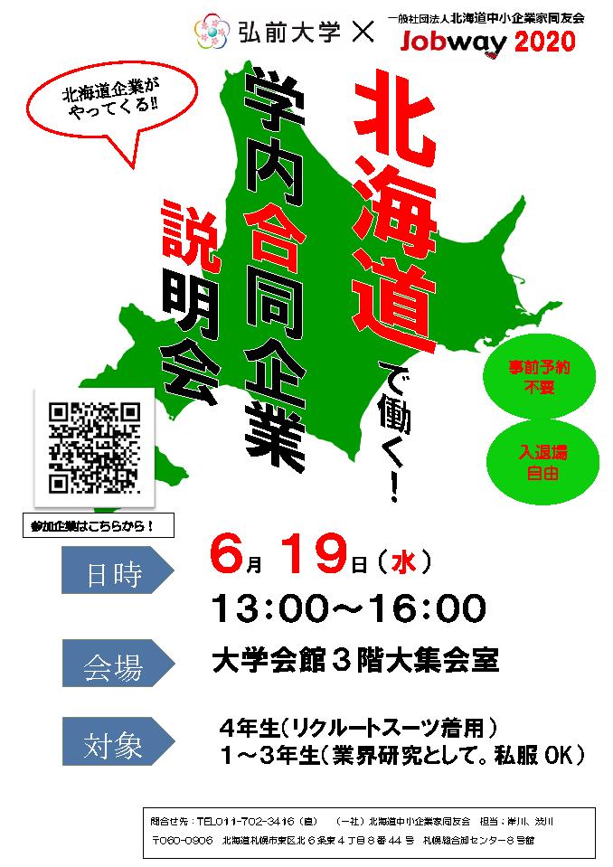 【全学年】『北海道で働く!学内合同企業説明会』開催のお知らせです!北海道での就職を希望する方はぜひご参加ください?✨