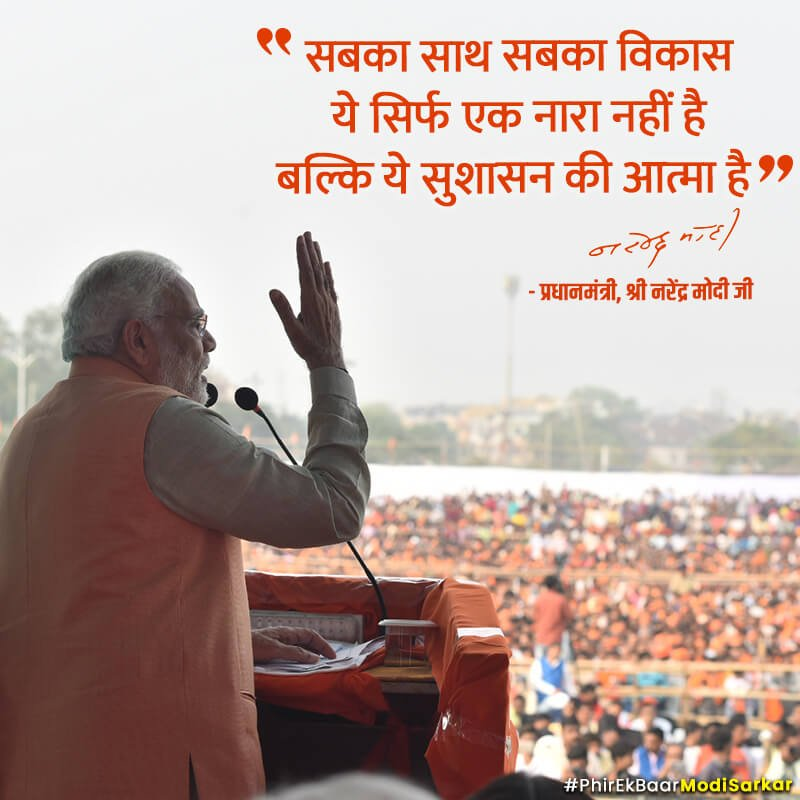 @smritiirani #ModiHiAayega  #NaMoForNewIndia  #NamoOnceMore #PhirEkBaarModiSarkar  #ModiMeinHaiDum #AbkiBaarChowkidar #PhirEkBaarModiSarkar  ভারত মাতা কি জয় भारत माता की जय Bharat Mata ki Jai ભારત માતા કી જય #MeraParivarBhajapaParivar #IndiaSaysNaMoAgain #BharatBoleModiModi #ModiAaGaya 🙏 https://t.co/SXO2xYMO5x