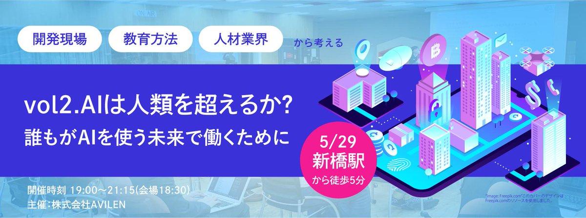 【5月29日にイベントを開催します。】AIは人類を超えるか第二弾!AIが当たり前の未来で働くために必要な準備について考えるイベントです。<トークテーマ>①AIが当たり前の未来で働くために②効率的な学習方法について③人材市場から見たAI企業への就職