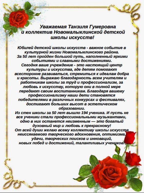 Поздравление коллективу в день рождения школы