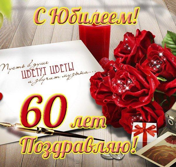 Поздравления бабушке с 60-летием
