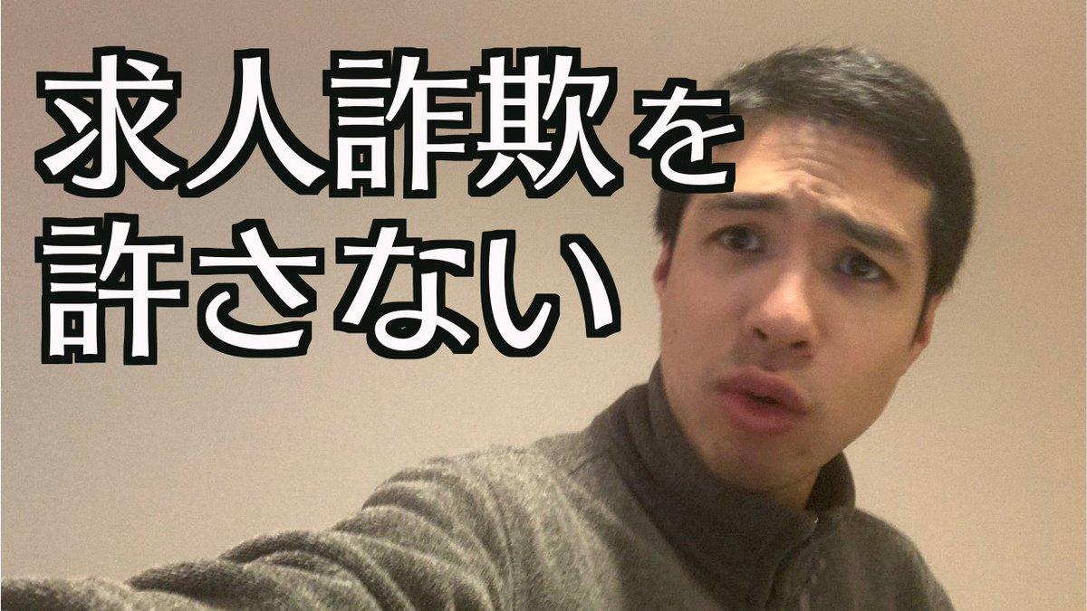 今日の動画。求人詐欺が問題になっているので、転職回数3回の僕が求人詐欺をなるべく未然に防ぐ方法を考えて喋ってみました。日本企業はヤクザみたいなもので平気で嘘をついてきますからね...なるべく現場社員と社外で会って、根掘り葉掘り会社のことを聞くべきだと思う。