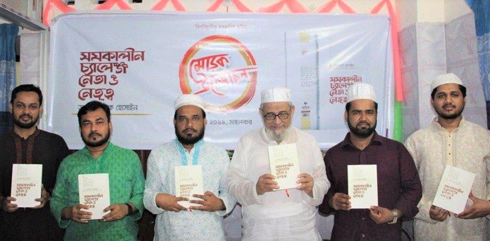 Bangladesh Islami Chhatrashibir's photo on #Bangladesh