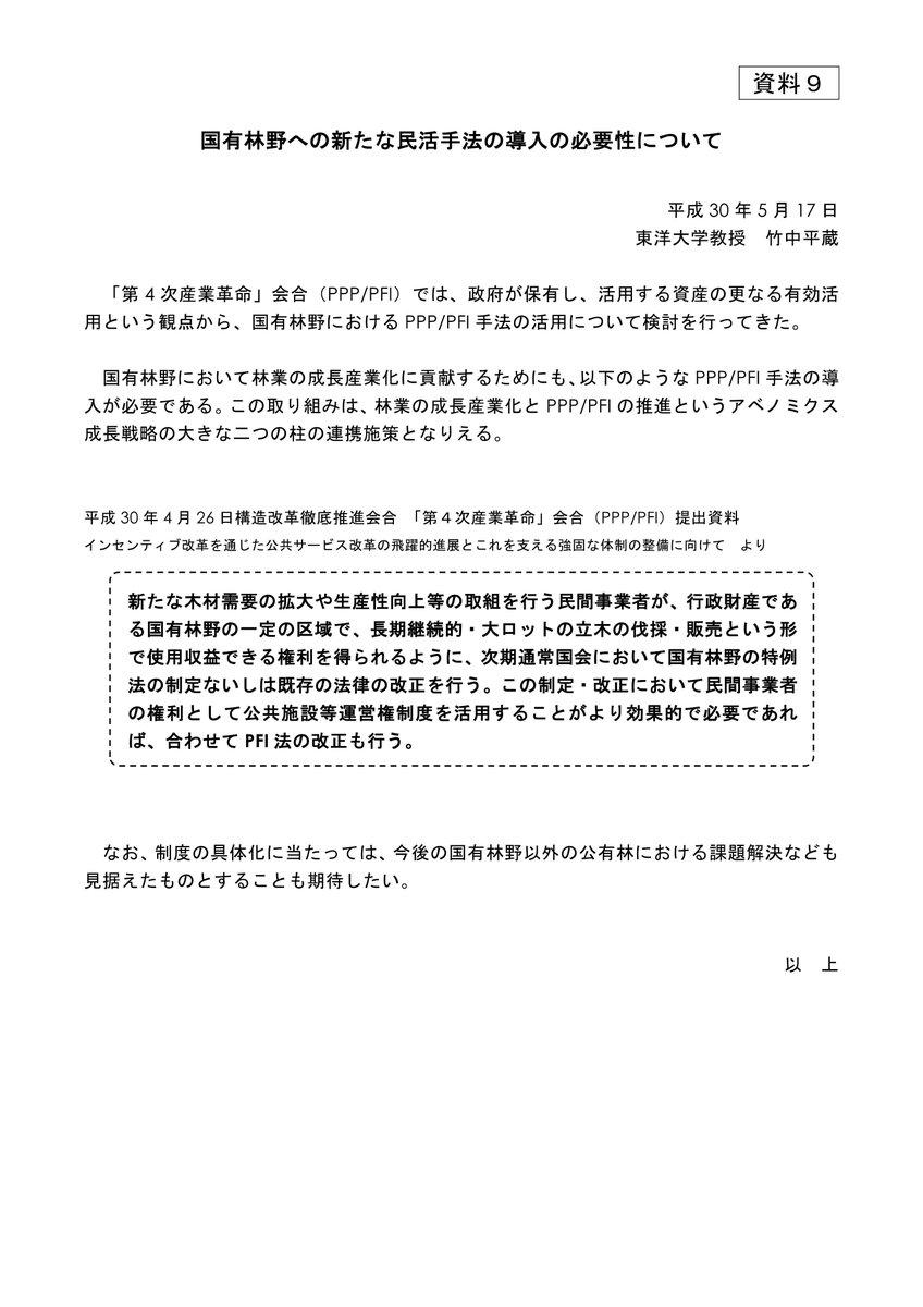 規制緩和による国有林の民間開放を提案したのも竹中平蔵。 首相官邸HP 政策会議 平成30年5月17日「未来投資会議(第19回)」 配布資料 竹中議員提出資料『国有林野への新たな民活手法の導入の必要性について』 kantei.go.jp/jp/singi/keiza…
