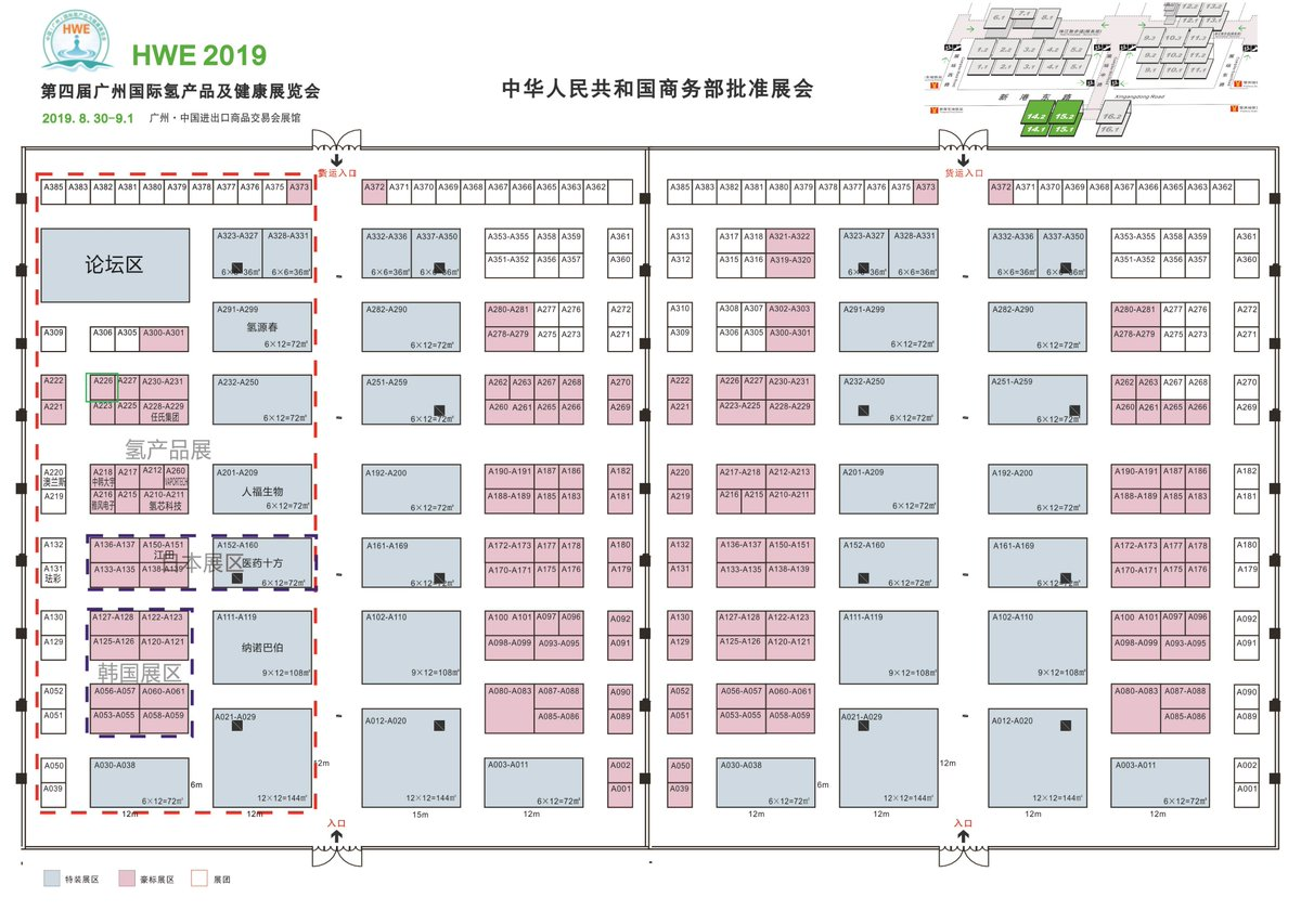Floor Plan of the 4th Guangzhou Interantional Hydrogen-Related Product and Health Product Exhibition (HWE 2019)   Contact:liujinhong@zhenweiexpo.com https://t.co/iFvNNfe5ez