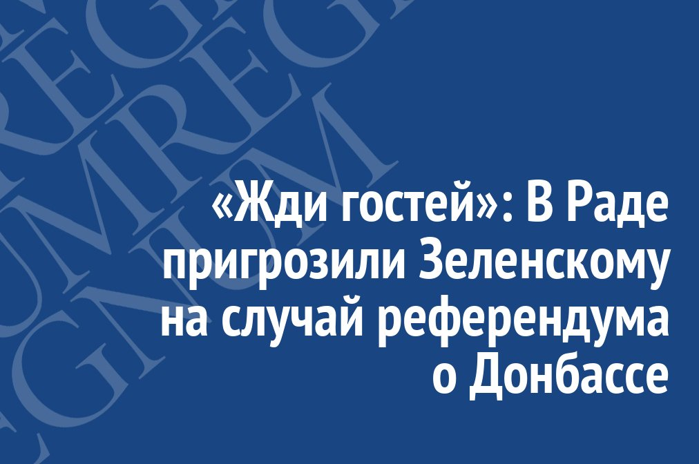 «Жди гостей»: В Раде пригрозили Зеленскому на случай референдума о Донбассе https://t.co/EPLz7PhwBz #Regnum #Новости https://t.co/ha1UtUmjVF