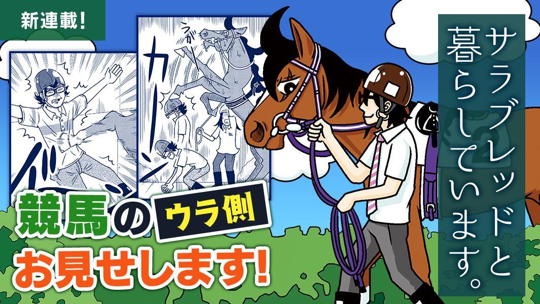 今週の26日は、競馬の祭典、日本ダービーです。マンガParkでは、ダービーを記念して、白泉社唯一の競馬マンガを配信します! めちゃくちゃ面白いです! あなたの夢はなんですか? 私の夢はヴェロックスです。  #日本ダービー #杉本清 #ヴェロックス #川田将雅