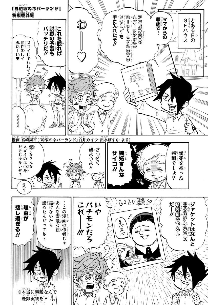 """約束のネバーランド』公式 no Twitter: """"🍽️BDDVD②5/29発売🍽️ 第2 ..."""