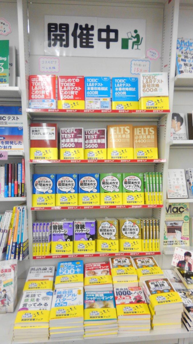 【英語を学ぼう!!】生協の語学書フェアコスモピア、ベレ出版の書籍が15%割引で購入できるチャンス。TOEIC、TOEFLの資格本から英会話まで6月7日までのフェアです。※購入時に組合員証をご提示下さい。
