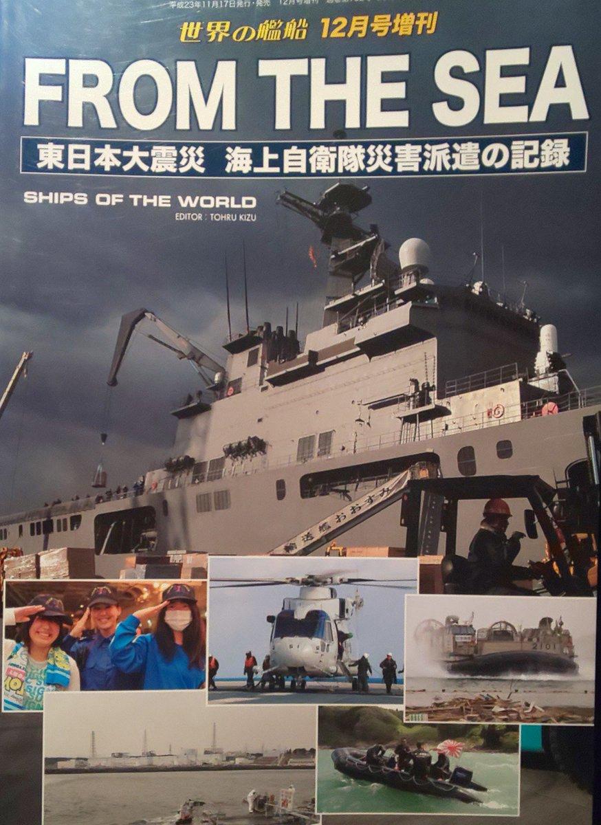 本日、名古屋でゲットしました✨FROM THE SEA 東日本大震災 海上自衛隊災害派遣活動の記録まだパラパラ見ただけですが、福島第一原発で活動するひうちや時間単位で詳細が書かれていたり中々興味深いですね。