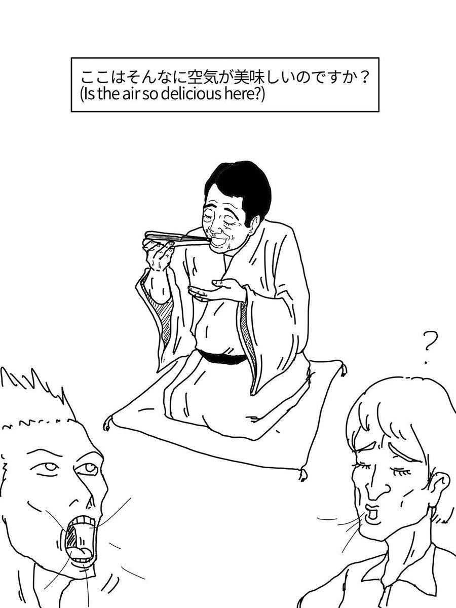 「英会話の例文っぽく日本紹介」Introduce Japanese example sentences like English for foreigners作:三好   イラスト:関谷迅市A:ここはそんなに空気が美味しいですか?#英会話の例文っぽく日本紹介#落語家#扇子#Handfan