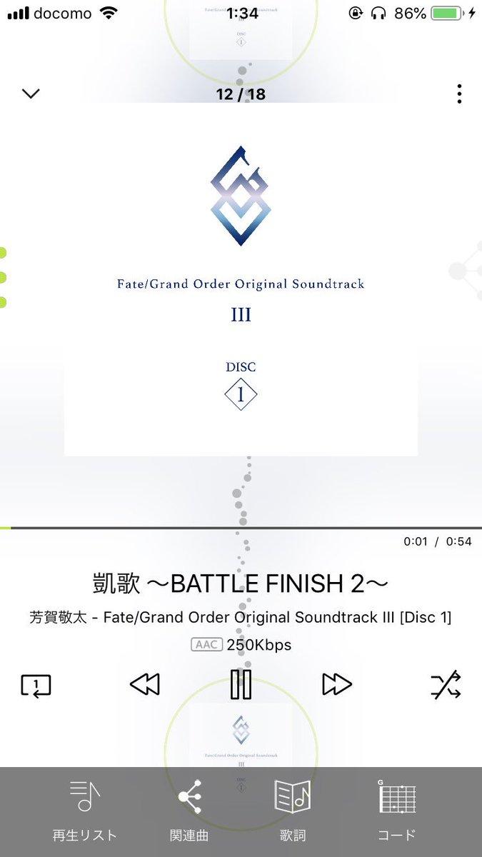 Fate/Grand Order Original Soundtrack IIIに関する画像1