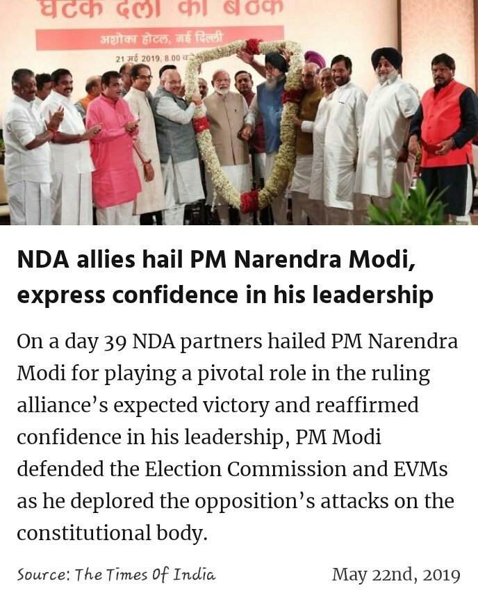 NDA allies hail PM Narendra Modi, express confidence in his leadership https://timesofindia.indiatimes.com/articleshow/69436844.cms?utm_source=contentofinterest&utm_medium=text&utm_campaign=cppst … #IsBaarPhirModi  #MeraVoteModiKo #MainBhiChowkidar #IsBaarNaMoPhirSe @narendramodi  #IndiaSaysNaMoAgain #VoteKar #PhirEKBaarModiSarkaar