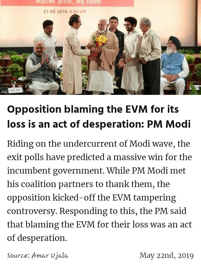 Opposition blaming the EVM for its loss is an act of desperation: PM Modi  https://www.amarujala.com/india-news/evm-issue-is-the-defeat-frustration-of-the-opposition-pm-modi … #IsBaarPhirModi  #MeraVoteModiKo #MainBhiChowkidar #IsBaarNaMoPhirSe @narendramodi  #IndiaSaysNaMoAgain #VoteKar #PhirEKBaarModiSarkaar