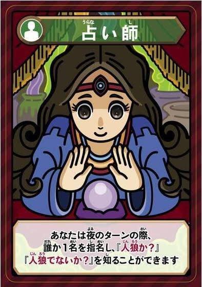 今日英会話の先生に人狼ゲームの説明をしてて、占い師のカードを『she is fortune teller』って説明したら、『オゥ!ママシンジュク?』って言われた?そうです!