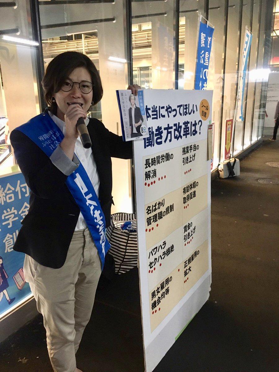 横浜駅西口での定例宣伝。今日も【本当にやってほしい「働き方改革」は?】シール投票やりました。行列ができる事態に‼️「土日休めるし、有給休暇もあるけど、連休がとれない」「派遣で1日8時間、週5日、6ヶ月働いている。引っ越しのために有給休暇取りたいんだけど、とれますか?」など相談も多数