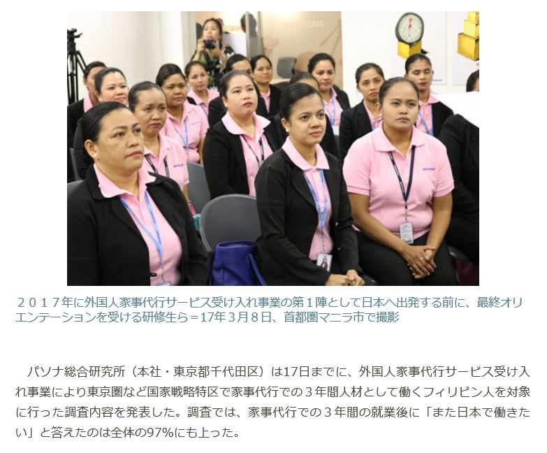 竹中平蔵氏は「元教え子の女性達に欲しいものを聞くと、ほとんどがメイドと答える。メイドは女性の社会進出を後押しする」と言います。一見女性の社会進出の話に思いますが、よく考えると、日本人家政婦よりも安い外国人メイドで、一儲けしたいという派遣会社のビジネス話に過ぎないのです。(bot)