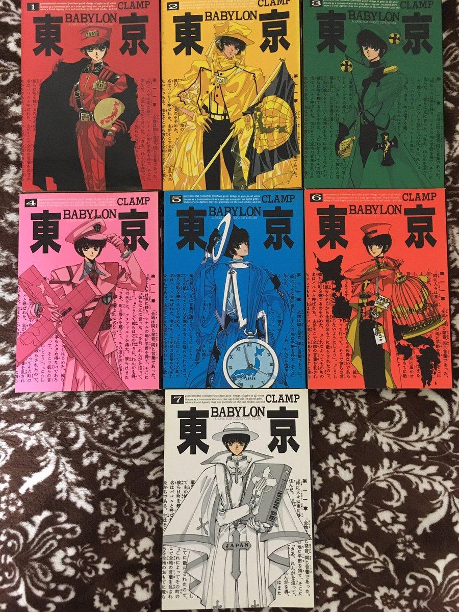 Tokyo Babylon Book 2
