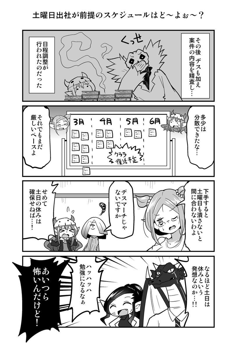 4コマ漫画『四天王最弱の吾輩が中小IT企業の社畜に転職してみた』(第386回)