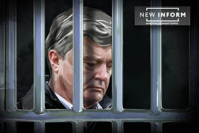 Новые дела против Порошенко