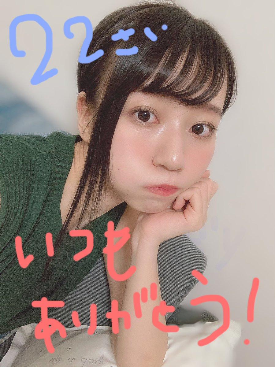 田辺留依!22歳になりました!これからもどうぞよろしくお願い致します。
