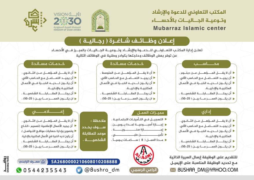 #وظائف شاغرة للرجال بالمكتب التعاوني للدعوة والارشاد ب #الاحساء .. للتفاصيل ..