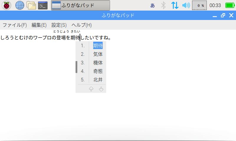 おす 漢字