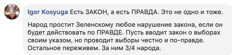 """Партія """"Слуга народу"""" не співпрацюватиме з """"Опозиційним блоком"""", це позиція президента, - Стефанчук - Цензор.НЕТ 3147"""