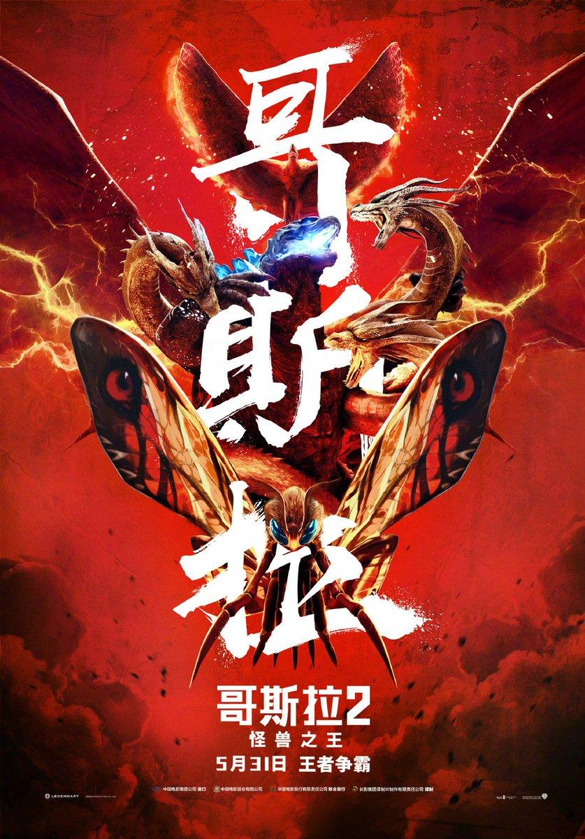 Godzilla: King of the Monsters continues to drop stunning posters 😳 (via @GodzillaMovie)