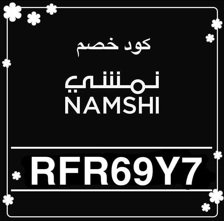 966cda8ced0f6 كوبون الخصم   RFR69Y7  نمشي  الوظايف التعليميهpic.twitter.com 7pWPMkemmT