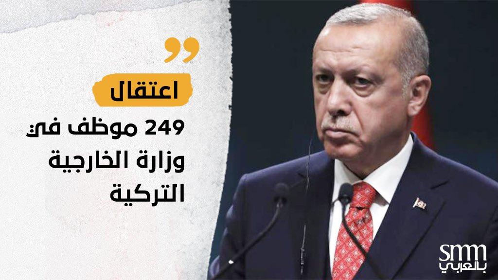 السلطات التركية تعتقل 249 موظفاً في وزارة الخارجية التركية.. ماوراء هذا الخبر؟هل هناك أصوات داخل الوزارة بدأت تعارض #أردوغان ؟