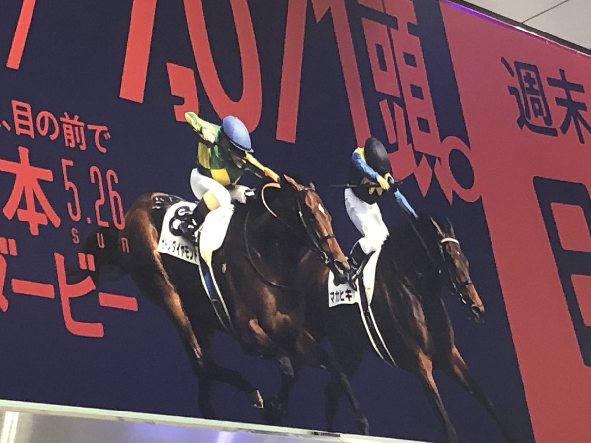 毎年恒例のダービー広告です 今年のは馬の名前が見にくい 最後のはワグネリアンかね