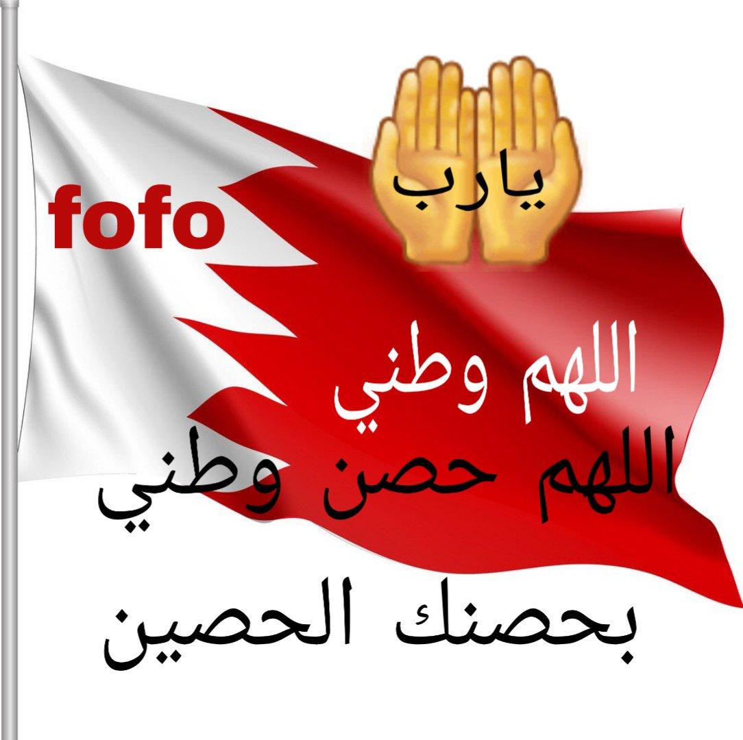اللهم وطني اللهم وطني اللهم حصن وطني بحصنك الحصين #البحرين