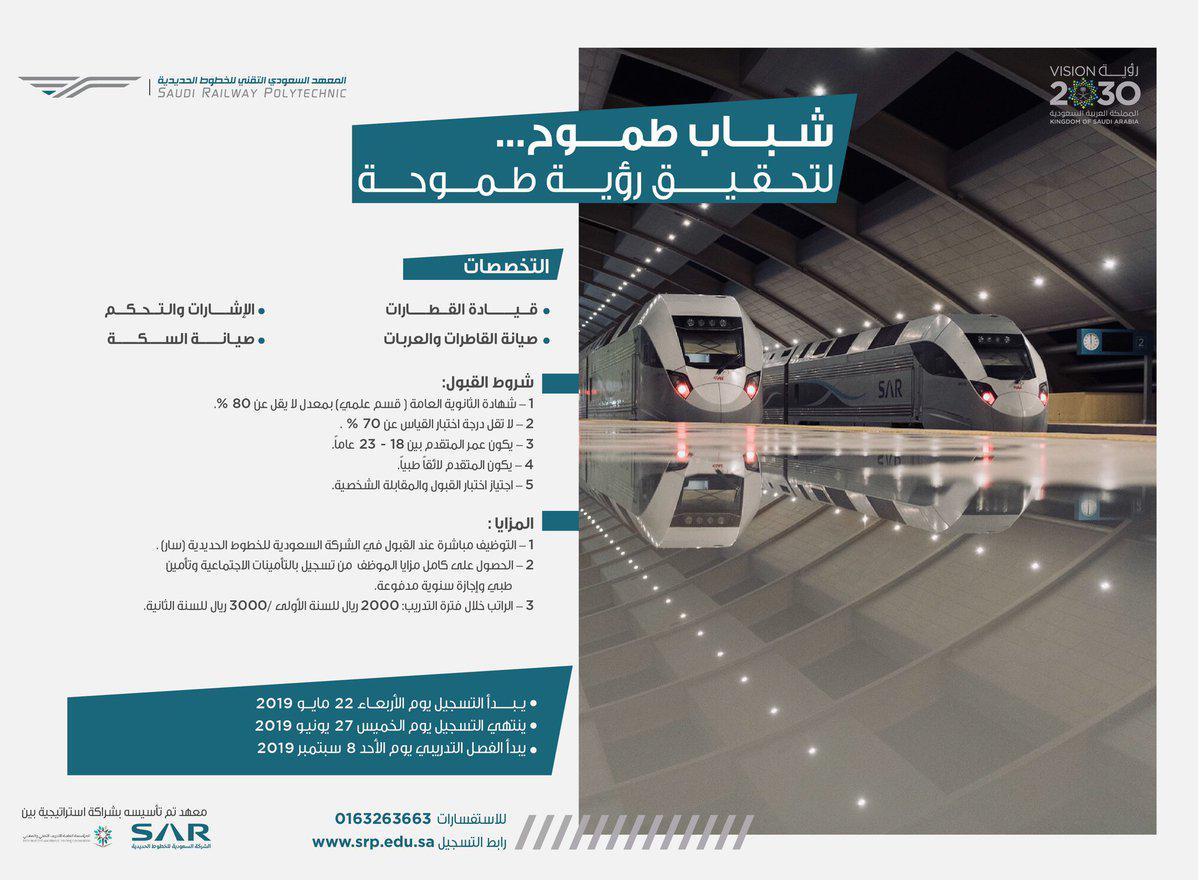 تعلن الشركة السعودية للخطوط الحديدية عن تدريب و توظيف للثانوية  التقديم مفتوح حتي 24 شوال  للتسجيل : https://www.srp.edu.sa/index.php/register/sar-reg    #وظائف_شاغرة #وظائف #تدريب #توظيف #وظائف_للسعوديين #وظيفة