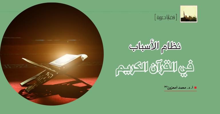 نظام الأسباب القرآن الكريم D7MivFqWwAEk77w.png