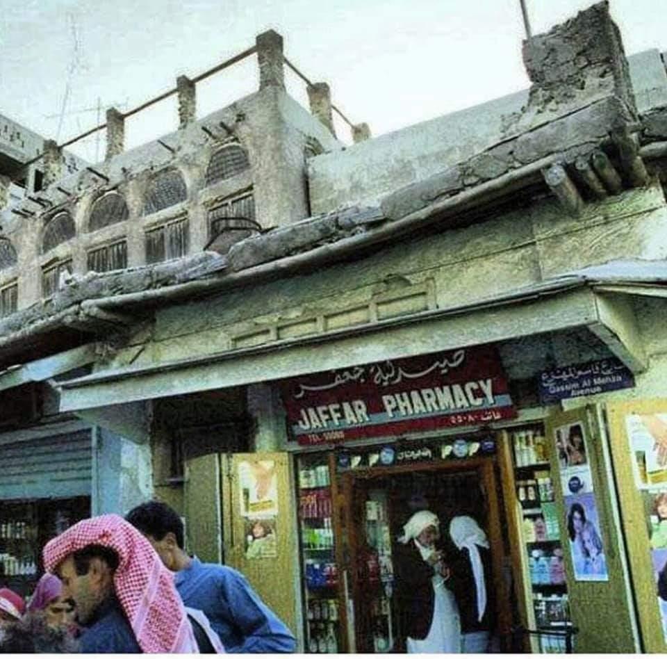 #البحرين صيدليه جعفر .. الله يالزمن بس مدري سنة كم