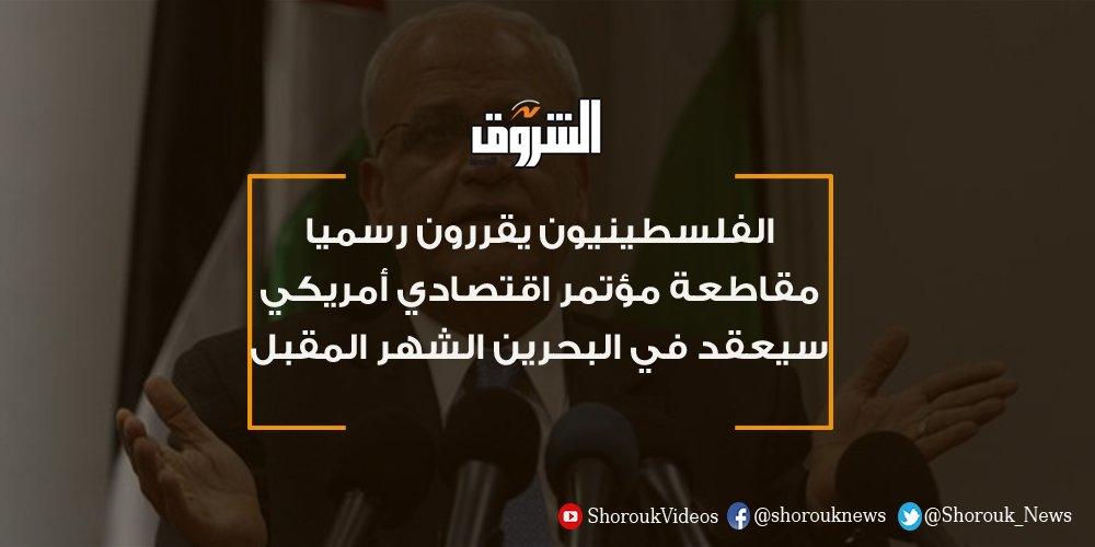 الفلسطينيون يقررون رسميا مقاطعة مؤتمر اقتصادي أمريكي سيعقد في البحرين الشهر المقبلhttps://www.shorouknews.com/news/view.aspx?cdate=22052019&id=20c7a665-2f10-4a79-b221-7ee445779e26…#البحرين#فلسطين