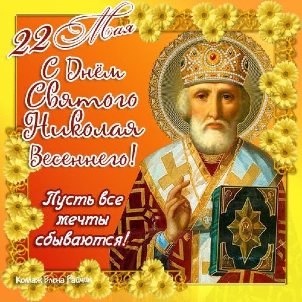 Поздравительные открытки святого николая
