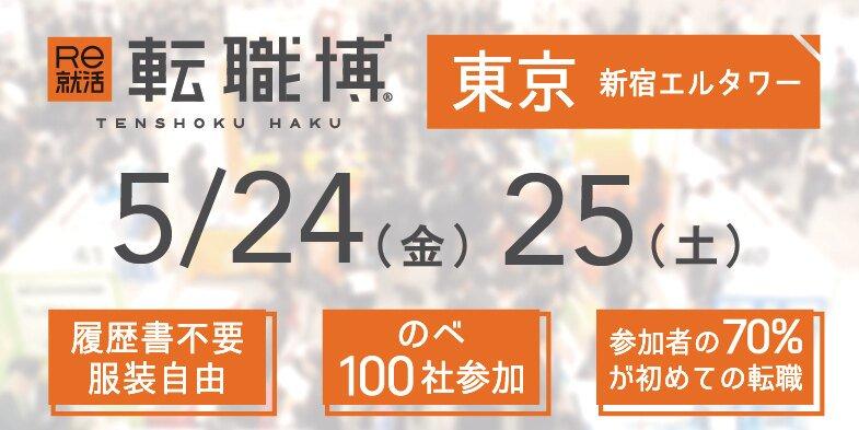 5月25日(土)に新宿エルタワーで行われる転職博に出展いたします。未経験・文系からエンジニアに転職したいと考えている方はぜひお立ち寄りください!お待ちしてます!#転職博