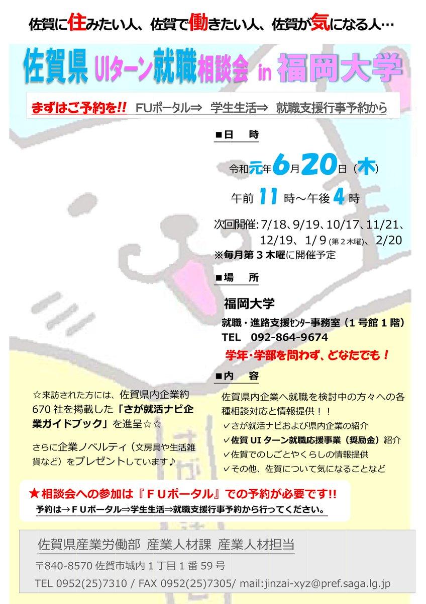 6月20日(木)11時から16時まで、就職・進路支援センター内で佐賀県UIターン就職相談会を開催いたします。  佐賀で就職を考えている方は、ぜひお越しください♪リピーターも大歓迎です!なお、FUポータルの学生生活の中にある、「就職支援行事予約」から予約が必要です。