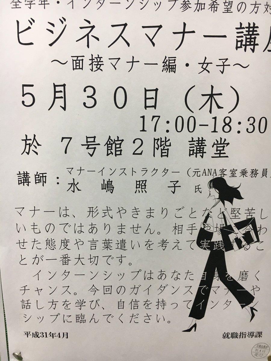 5月30日(木)17:00-18:30に、ビジネスマナー講座(面接マナー・女性編)が日本大学経済学部7号館2階講堂にて行われます。就職活動、ならびにインターンシップへの参加を希望する方が対象となっています。ぜひ、ご参加ください。