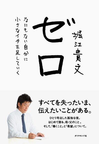 原付日本一周中にお会いした宗士くんの家に飾ってあって帰宅後 即購入??この本読み終えた次の日にはヒッチハイクしてたなあ?転職アドバイザーとして男として今は〝営業力・魅力〟磨くのみ。@takapon_jp