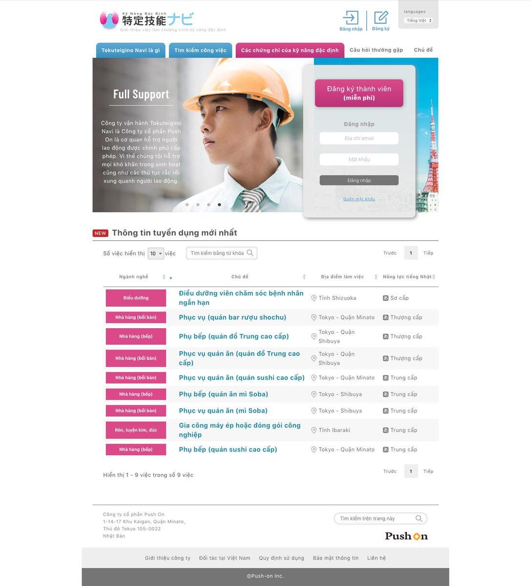 特定技能に特化したオンライン就職マッチングサービス外国人材採用に、プッシュオンが現地語に翻訳、掲載 -
