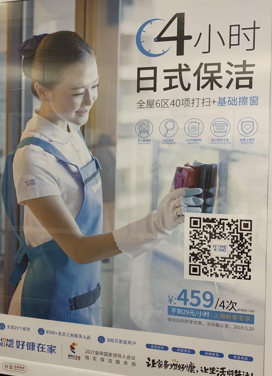 うちも上海では何かと人間関係や労務問題で面倒な家政婦さんやめて、ここの様に日本円で時給470円相当のハウスクリーニングの派遣をお願いしているけど、毎回違う人が派遣されてくるのは馴れ合いにならないから良いと思う。特に中国の場合。1回3-4時間でOK。日式かどうかはどこもちょっと怪しい。