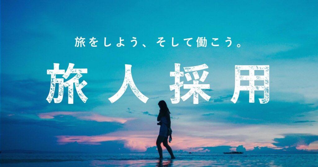 【6/15(土)カラフルEXPO 2019】特別参加  [旅人採用]@tabibitosaiyo「旅や海外での活動の経験が活きる社会をつくることができる」その経験が「強み」キャリアとして評価される社会を本気で目指して就職・転職支援サービスを展開していますお申込みは#カラフルEXPO