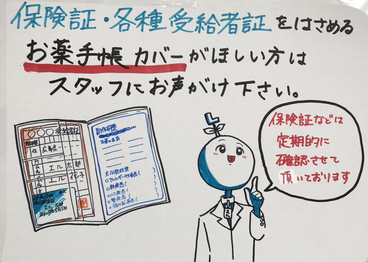 @otoihaya2 爽やかな古代くんに言われると「今度は必ず持ってきます?」って言ってくださる方が増えてきました。最近は転職・転居・派遣などで保険証や受給者証が変更になる方が多いので処方医からも毎回確認してほしいと言われており、おくすり手帳に挟んでおいてくださるかたも多いです。