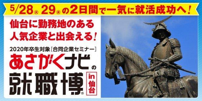 【選考解禁直前】より深いコミュニケーションをとれる「あさがくナビの就職博」仙台にて開催!