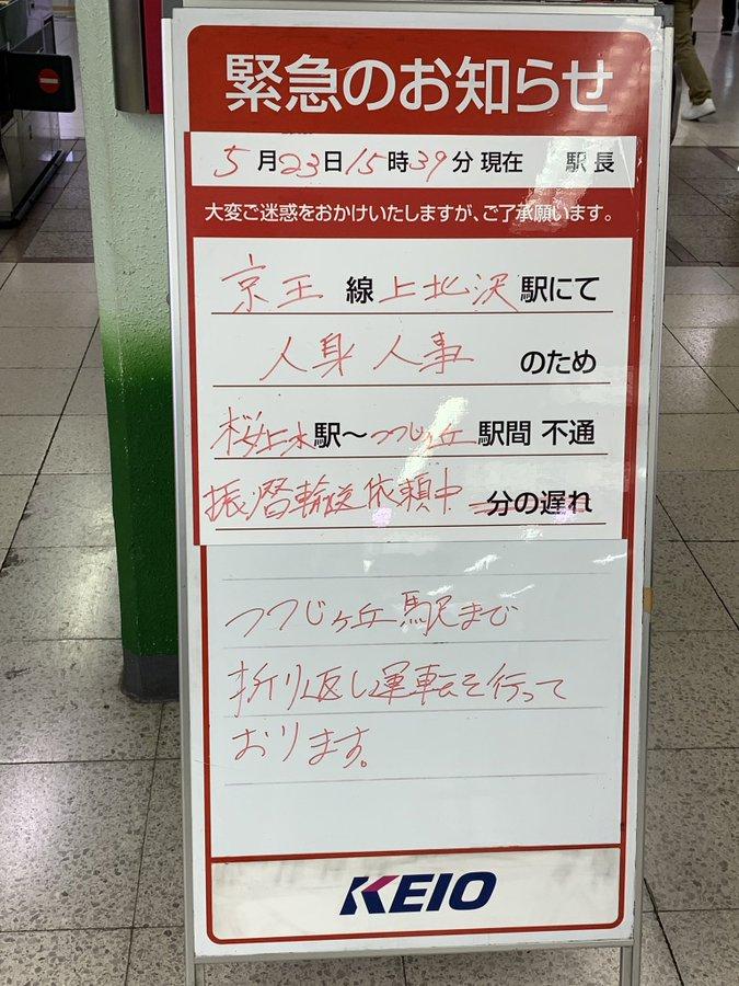 京王線の上北沢駅で人身事故が起きた掲示板の画像